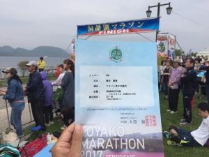 洞爺湖マラソン2017 完走証