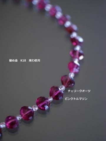 ジュエリー半貴N (6)