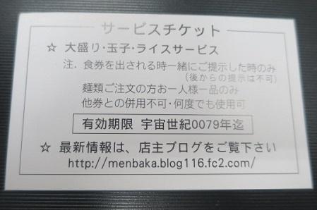 menbakaⅢ14