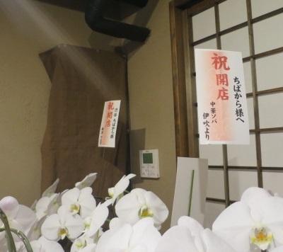 chibakara18.jpg