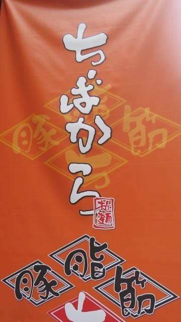 chibakara4.jpg