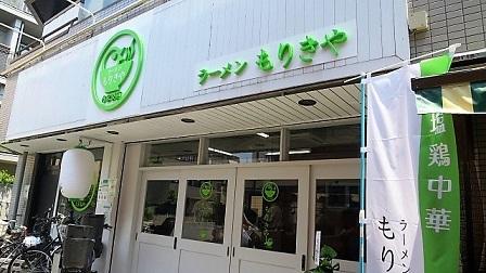 morikiya1.jpg