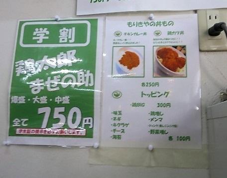 morikiya14.jpg