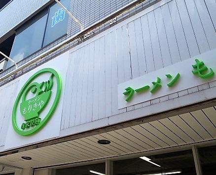 morikiya6.jpg