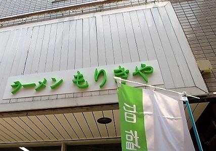 morikiya7.jpg