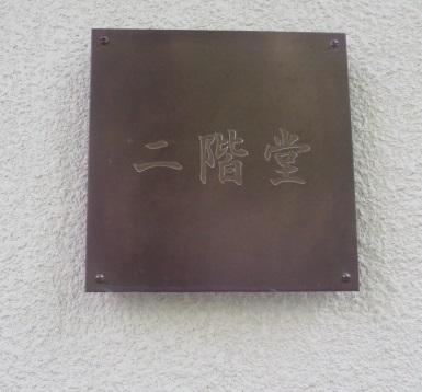 nikaido7.jpg