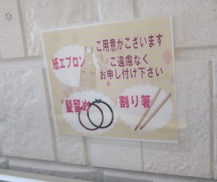 ra-tsumugi-14.jpg