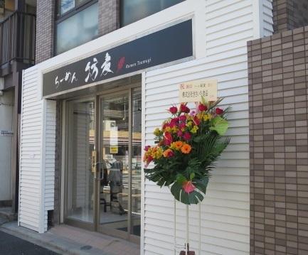 ra-tsumugi-3.jpg