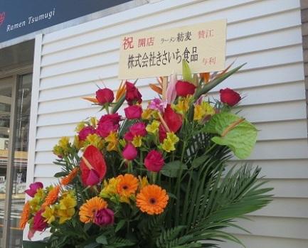 ra-tsumugi-4.jpg