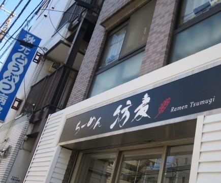 ra-tsumugi-5.jpg