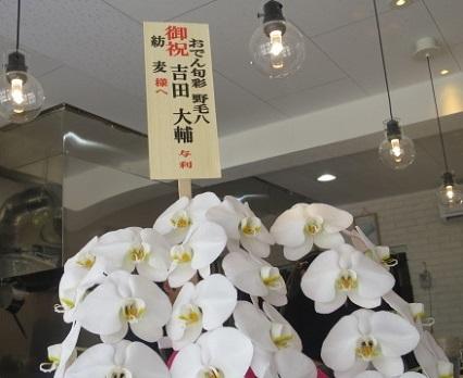 ra-tsumugi-6.jpg