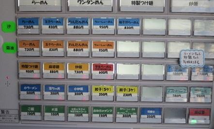ra-tsumugi-8.jpg