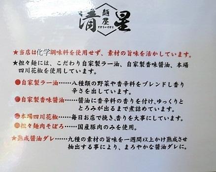 sei-sei20.jpg