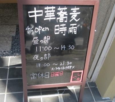 shigure2.jpg