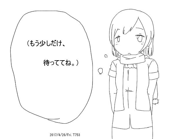 カケラ(仮)