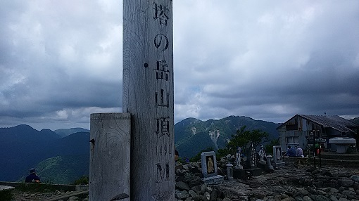 塔ノ岳頂上
