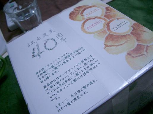 290507_Oyatsuyasan3.jpg