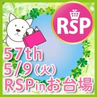 RSP57ヒルトン