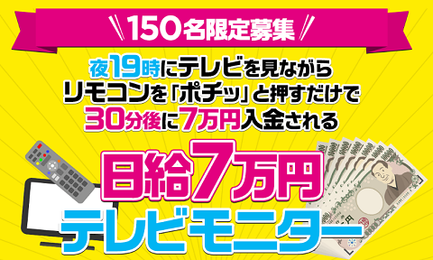 日給7万円1