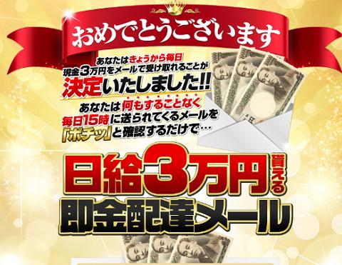日給7万円2