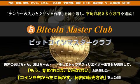 ビットコインマスタークラブ1