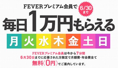 毎日1万円