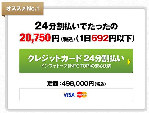 チームフィーバージャパン8