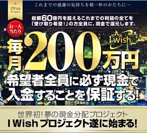 I wishプロジェクト1
