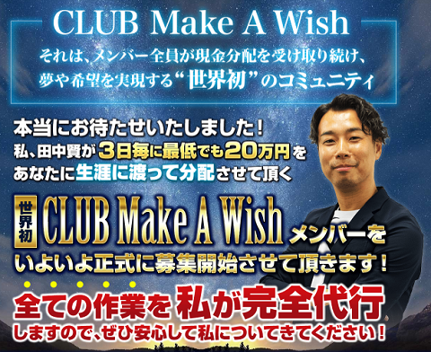 I wishプロジェクト4