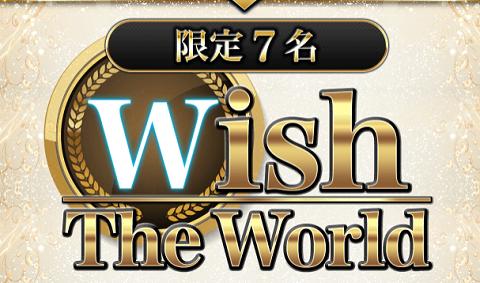 I wishプロジェクト7