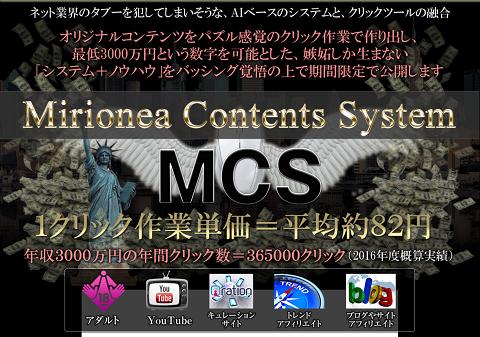 MCS4.png