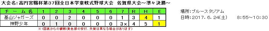 神野-基山J詳細1