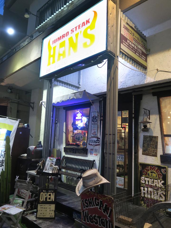 HAN'Sステーキハウス