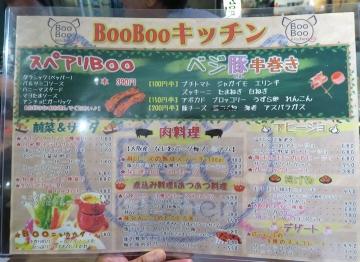 BooBooキッチン