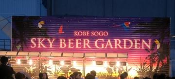 神戸そごうビアガーデン2017
