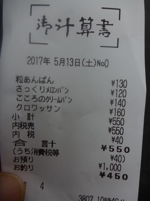2017-05-13_018.jpg