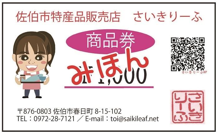 さいきりーふ 商品券 1000円 みほん 700