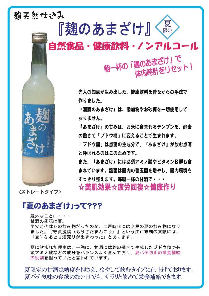 amazake_natu_pop700_20170616101436202.jpg