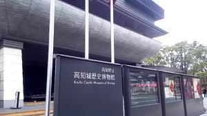 高知城歴史博物館1