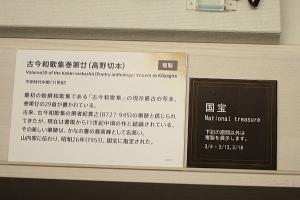 高知城歴史博物館6