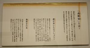 高知城歴史博物館8