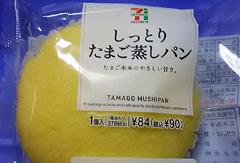 卵蒸しパン1