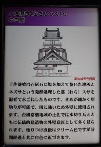 17高知城6