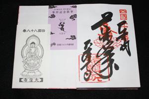 大窪寺15