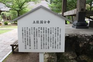 土佐国分寺2