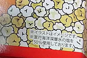 高知新オススメお菓子5