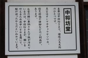17八栗寺12