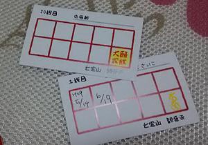 愛染明王お百度カード2