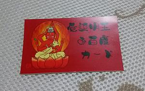 愛染明王お百度カード3