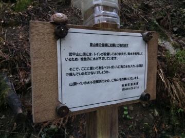 20170423-武甲山 (41)